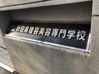 秋田県理容美容専門学校さん☀️