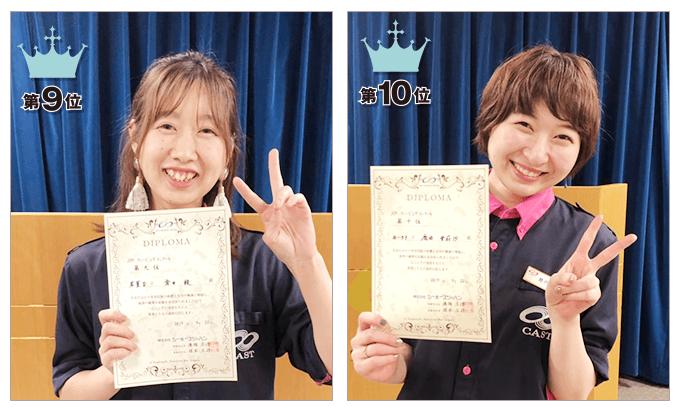 第9位 倉田 綾音さん 第10位 鹿内 亜莉沙さん