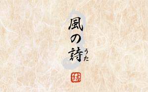 Monthly WORDS 風の詩(うた)