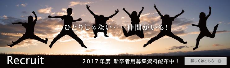 2016年度新卒者用募集資料配布中!Recruit(リクルート)