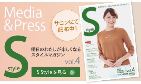 S-Style 明日のわたしが楽しくなるスタイルマガジン