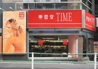 タイム昭島店