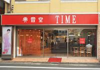 タイム東長崎駅前店