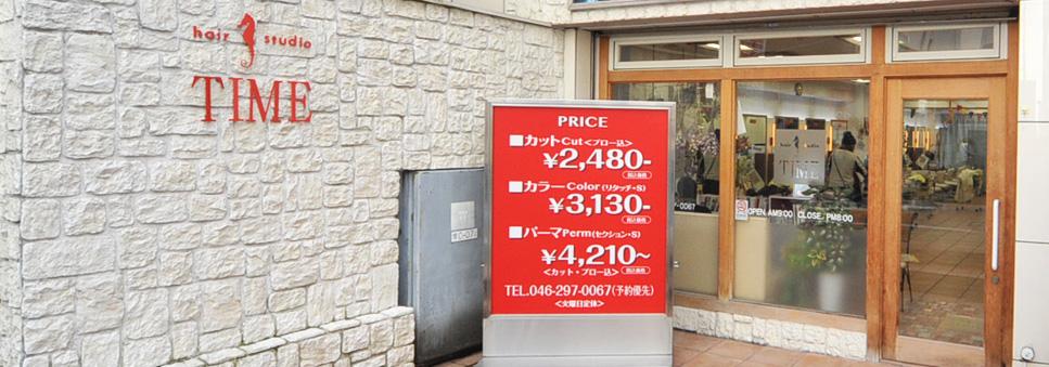 タイム本厚木店 外観写真