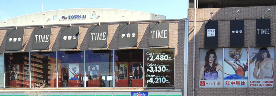 TIME~regalo~    稲城店 外観写真