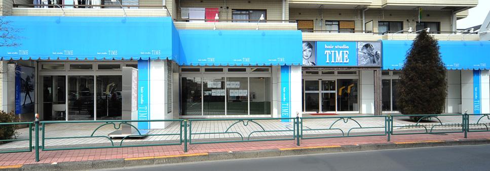 タイム国分寺店 外観写真