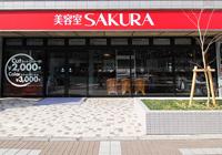 さくら武蔵境店