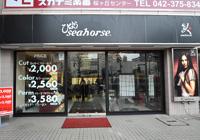 びようシーホース聖蹟桜ヶ丘店