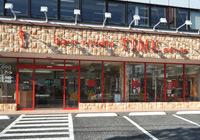 タイム狭山店