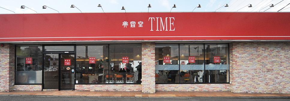 タイム東海大学駅前店 外観写真